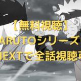 【無料視聴】NARUTOシリーズはU-NEXTで全話視聴可能