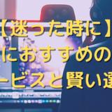 【迷った時に】初心者におすすめの動画配信サービスを解説
